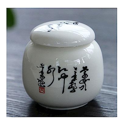 【原藝坊】陶瓷密封一兩小茶罐(古韻唐詩)