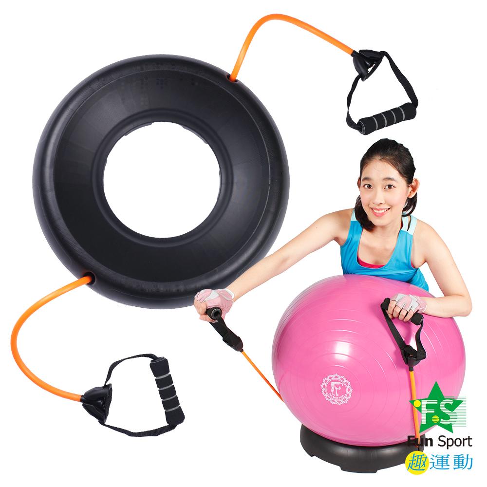 Fun Sport 平面抗力球(65CM)+樂健美頂球環-拉繩款-抗力球專用底座