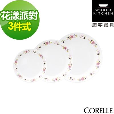 CORELLE康寧-花漾派對3件式餐盤組-301