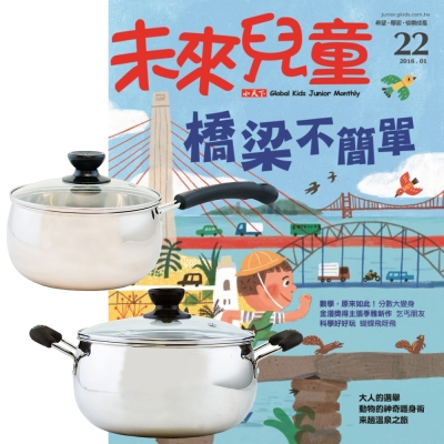 未來兒童 (1年12期) + Recona 304不鏽鋼雙喜日式雙鍋組