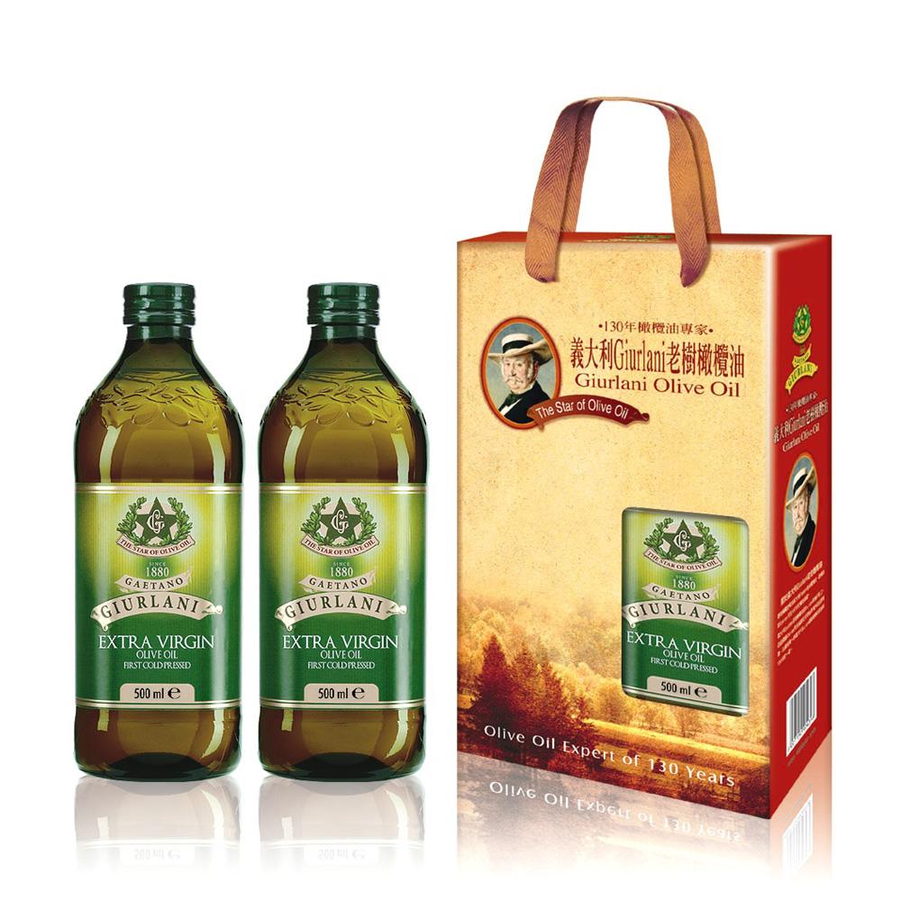 (買1送1)Giurlani 義大利老樹特級冷壓橄欖油(500ml)