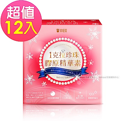 御姬賞 1克拉珍珠膠原精華素 10包/盒x12入