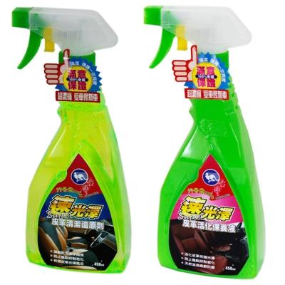 速光澤皮革活化保養液+皮革清潔還原劑(2入組合)