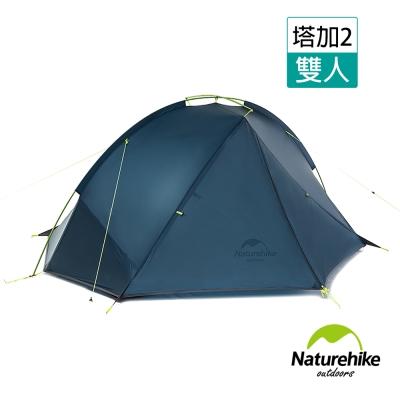 Naturehike塔加2輕量單層20D矽膠單桿雙人帳篷 深藍-急