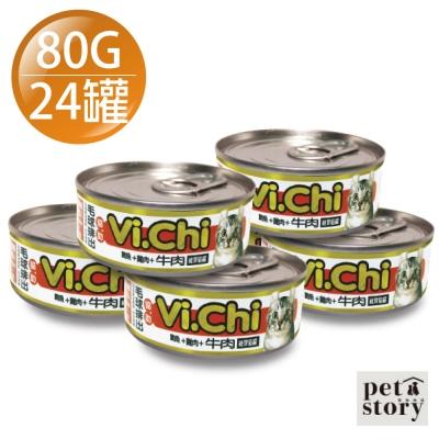 【pet story】寵愛物語 Vi.Chi維齊化毛 貓罐頭 鮪魚+雞肉+牛肉(24罐)
