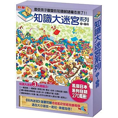 知識大迷宮系列套書第10~12冊(附贈書盒):水世界迷宮、妖怪迷宮、玩具迷宮