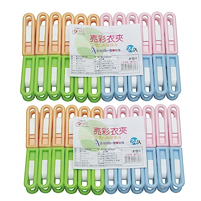 月陽台灣製造厚實亮彩無金屬防風曬衣夾超值48入(PJ993X2)