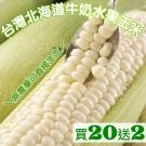 (買20送2)果之蔬*台灣北海道牛奶爆漿水果玉米 22支