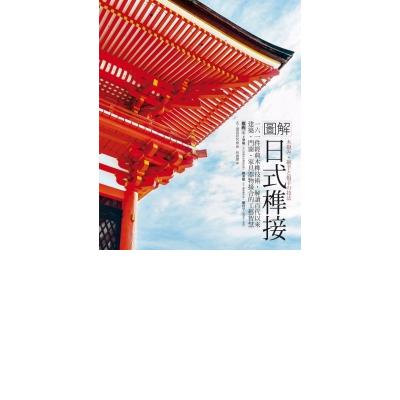 圖解日式榫接: 161 件經典木榫技術,解讀百代以來建築.門窗.家具器物接合的工藝智慧