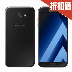 SAMSUNG A7 2017 (SM-A720)【加送2好禮】