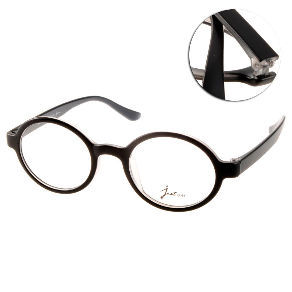 Just Air眼鏡 塑鋼-輕盈體驗/霧黑#JAM0172 C02
