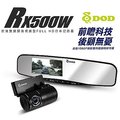 DOD RX500W 前後雙鏡頭1080P 後視鏡型FULL HD行車記錄器-速
