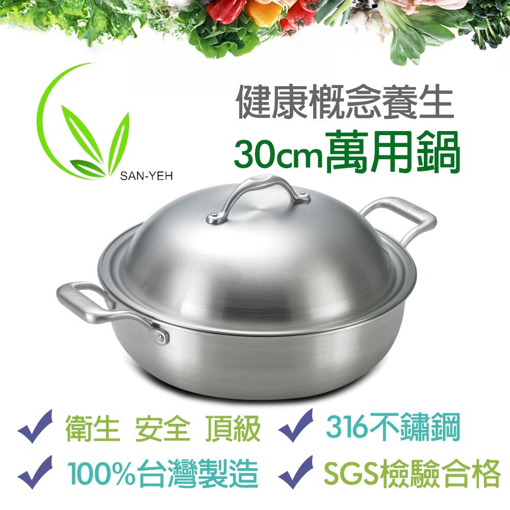 【SanYeh三葉】頂級健康概念養生30cm萬用鍋(採用高級316醫療級不鏽鋼)