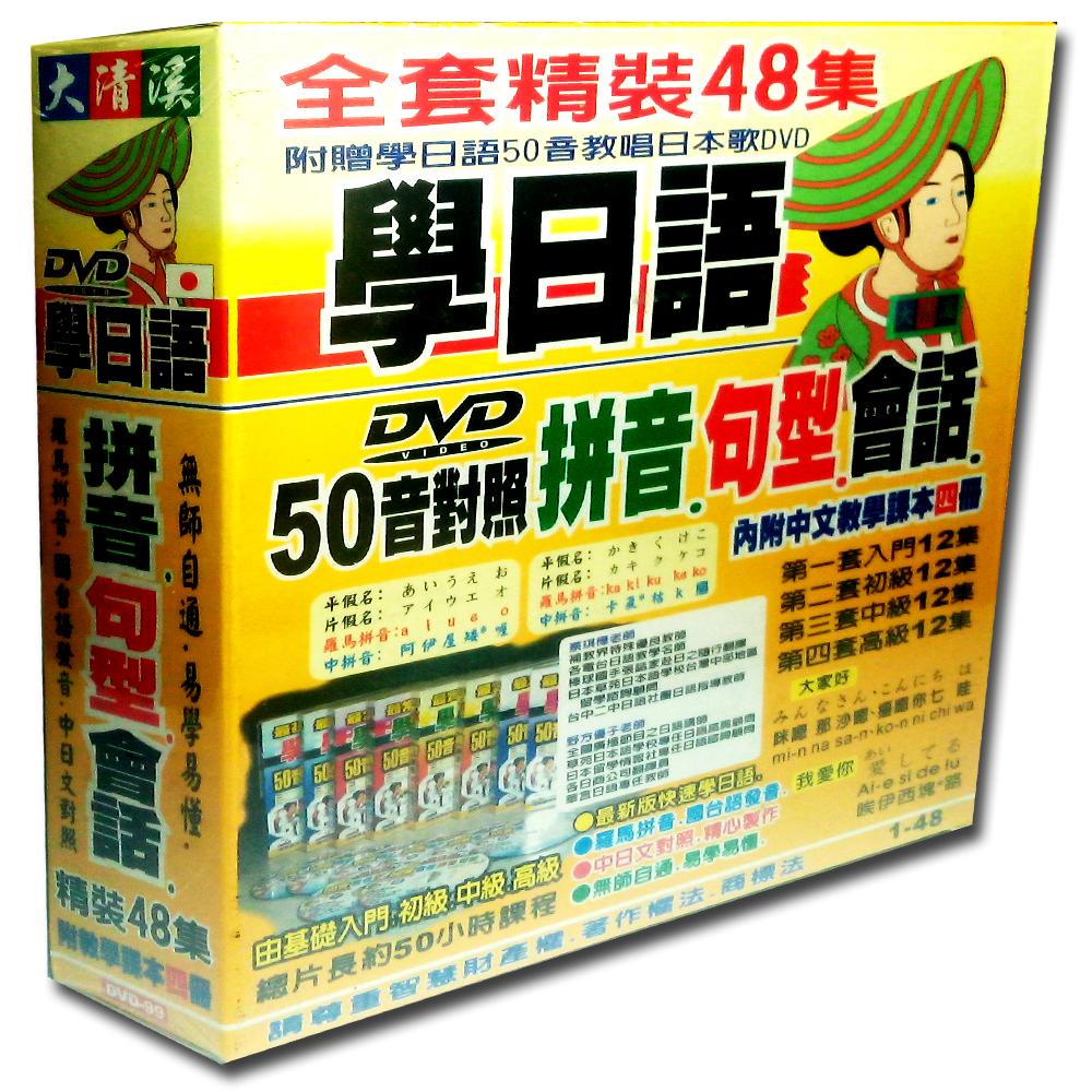 日語大全集(基礎入門+初級常用+中級實用+高級活用日語)