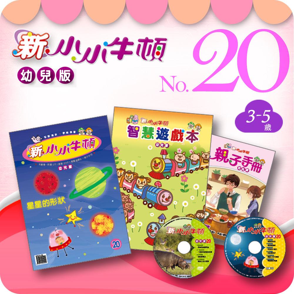 【新小小牛頓020期】幼兒版 (3-5歲適讀)