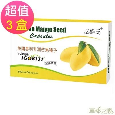 草本之家 美國專利非洲芒果30粒3入(全素食品)