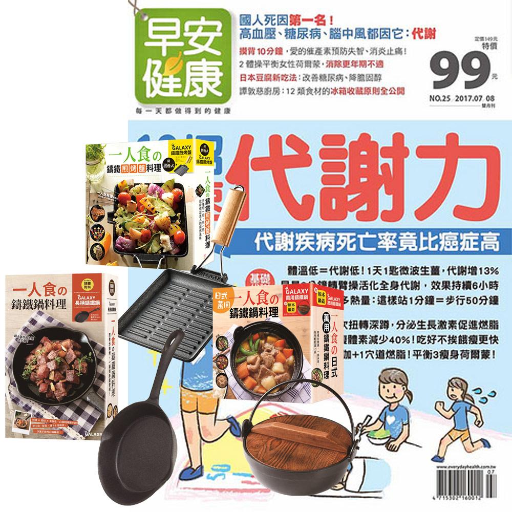 早安健康 (1年12期) 贈 一個人的廚房 (全3書/3只鑄鐵鍋)