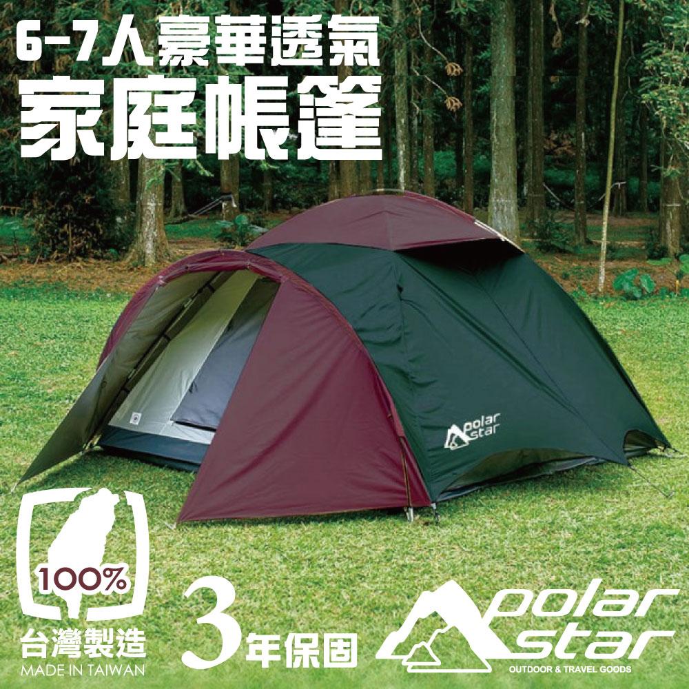 PolarStar 6-7人豪華透氣家庭帳篷『紫紅』P15707