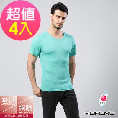 男內衣 (超值4件組) 吸排涼爽素色網眼運動短袖內衣 青綠MORINO