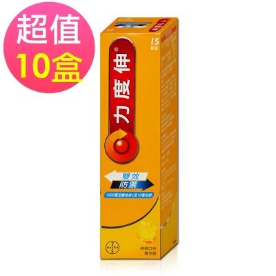力度伸C+鋅 發泡錠 柳橙口味x10盒(15錠/盒)