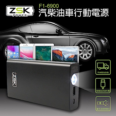ZSK汽柴油車行動電源F1-6900