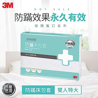 3M 新絲舒眠 100%防蹣 床包套-雙人特大(6×7)