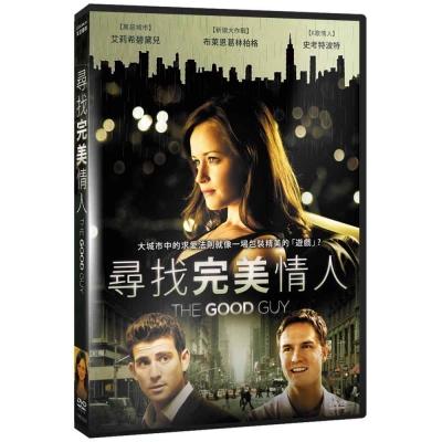 尋找完美情人DVD