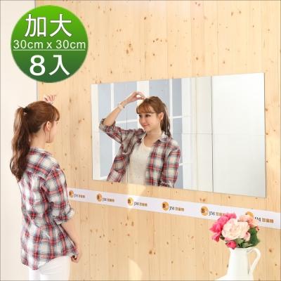 《BuyJM》莉亞加大版壁貼鏡/裸鏡(8片組)(30*30cm)