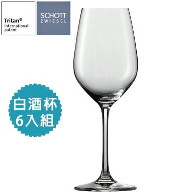 SCHOTT ZWIESEL VINA系列 白酒杯(1組6入)