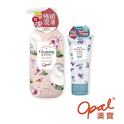 OPAL 澳寶 高濃度沐浴精華乳(滋潤型)+海鹽亮膚磨砂潔面乳