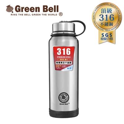 GREEN BELL綠貝316不鏽鋼勁跑保冷/保溫杯950ml