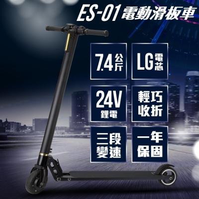 【e路通】ES-01 採用LG電芯 24V鋰電 鋁合金  快速折疊 電動滑板車 黑