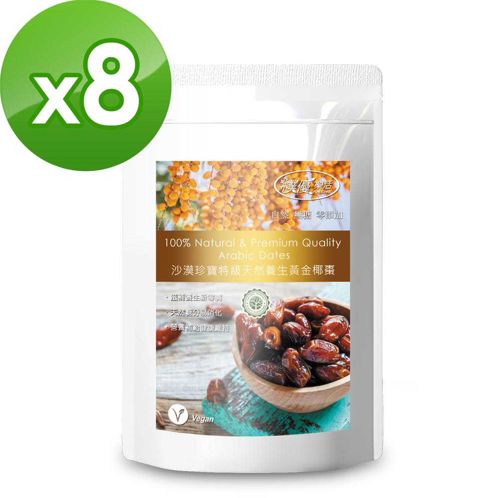 樸優樂活 沙漠珍寶特級天然養生黃金椰棗200g*8件組