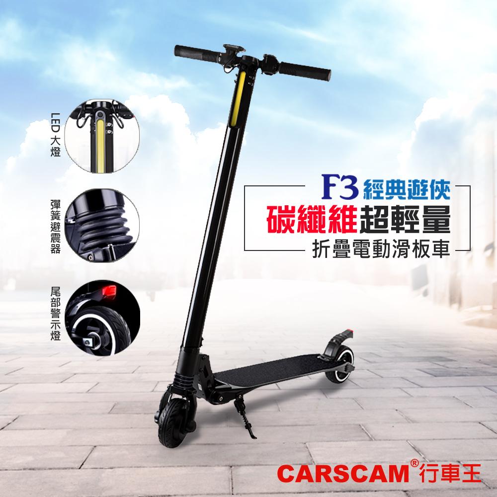 CARSCAM行車王F3雙避震碳纖維腳踏式折疊電動滑板車