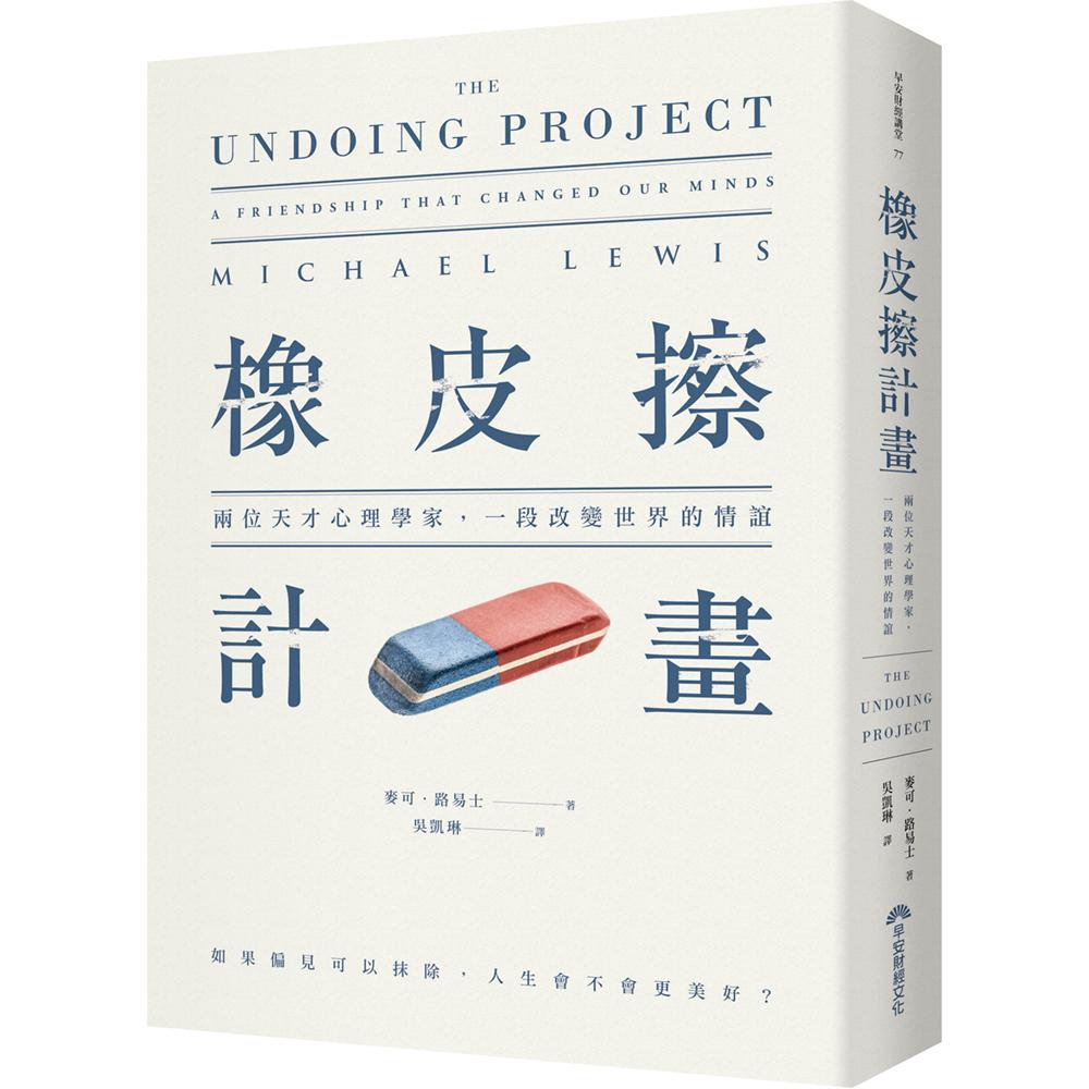 橡皮擦計畫:兩位天才心理學家,一段改變世界的情誼