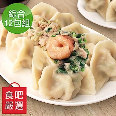 【食吧嚴選】純手工水餃海陸綜合12包組/共240顆