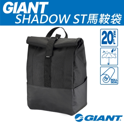GIANT 輕便款貨架馬鞍袋SHADOW ST PANNIER BAG