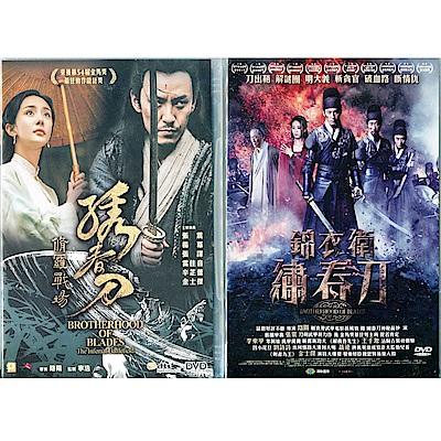 繡春刀 1 +  2  DVD