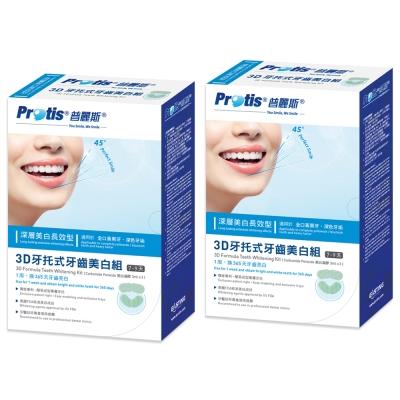 全新包裝 Protis普麗斯3D牙托式牙齒美白進階組(深層長效7-9天)2組
