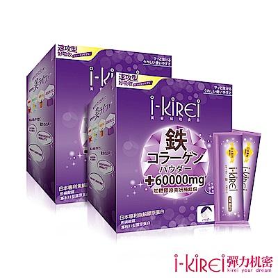 i-KiREi 加鐵膠原美妍補給包-2盒入(共60包)