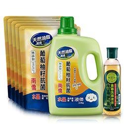 南僑水晶肥皂葡萄柚籽抗菌洗衣液体7件組(2.4kgx1+1.6kgx5)送食器洗250ml