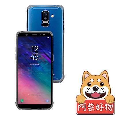 阿柴好物 Samsung Galaxy A6+ 2018  防摔氣墊保護殼