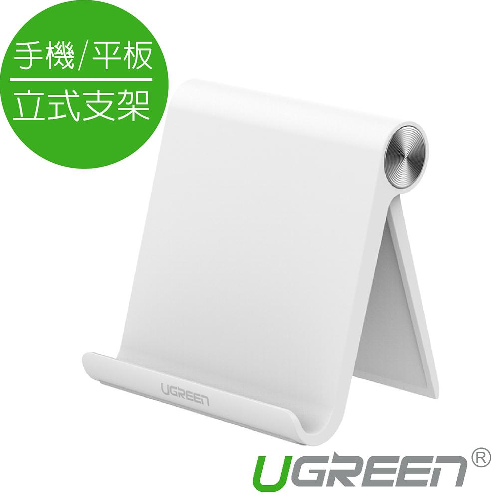 綠聯 手機平板通用立式支架