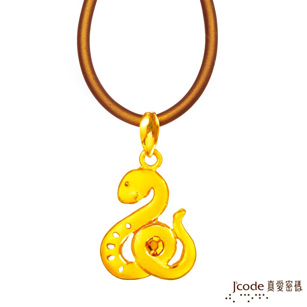 J'code真愛密碼 如意蛇純金+水晶墜飾