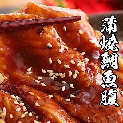 【海鮮王】特級蒲燒鯛魚腹 *10包組(220g±10%/約8入/包)