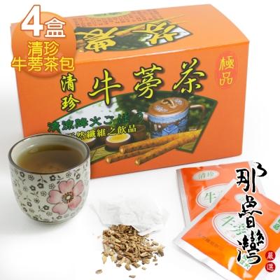 【那魯灣】清珍養生牛蒡茶包4盒(5gX20包/盒)