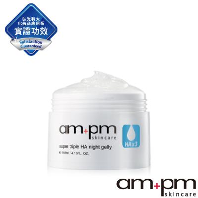 ampm牛爾 三重玻尿酸晚安凍膜 118ml