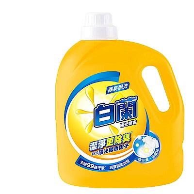 白蘭 陽光馨香超濃縮洗衣精 2.7Kgx 4入組