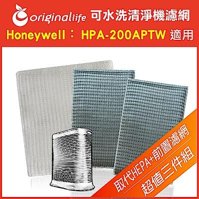 Original Life適用Honeywell:HAP-200APTW 3入組清淨機濾網