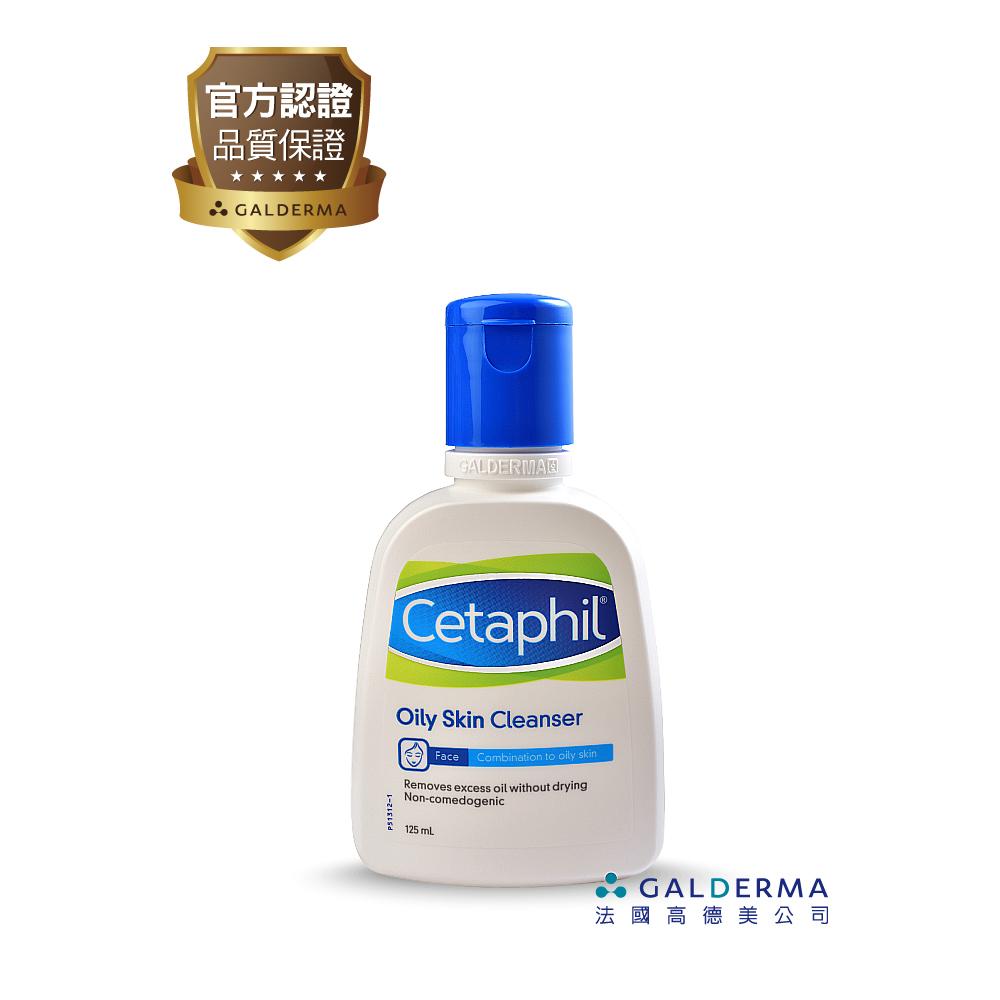 舒特膚 油性肌膚專用潔膚乳 125ml